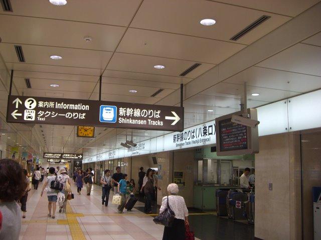 新幹線八条口