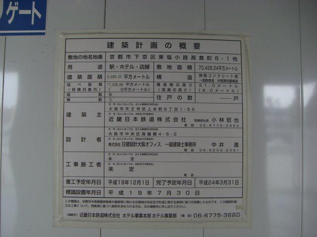 用途:駅・ホテル・店舗、建築主:近畿日本鉄道株式会社