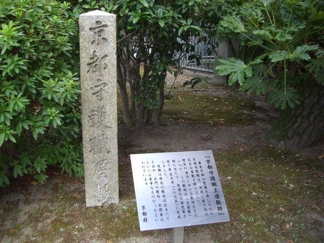 京都守護職上屋敷跡