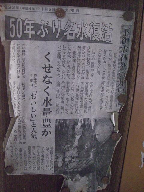 1992年の新聞記事