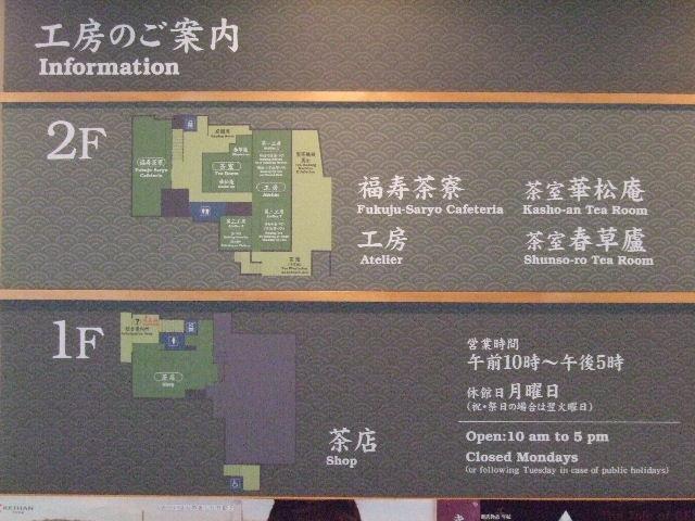 福寿園の平面図