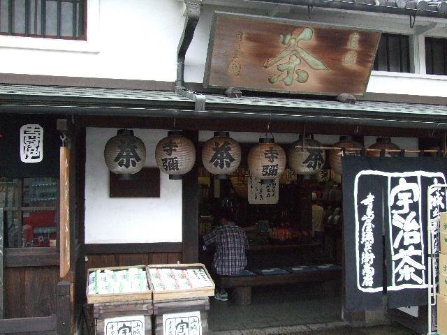 寺島屋弥彌兵衛商店