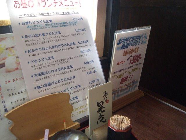 メニュー。3のつく日は日替わりランチが500円!