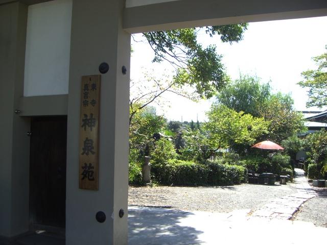 東寺・真言宗・神泉苑