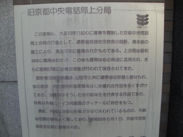 京都市登録有形文化財です
