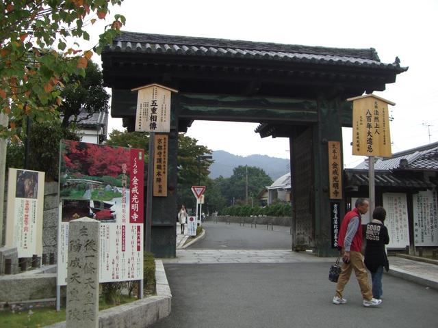 金戒光明寺の門のすぐ近く