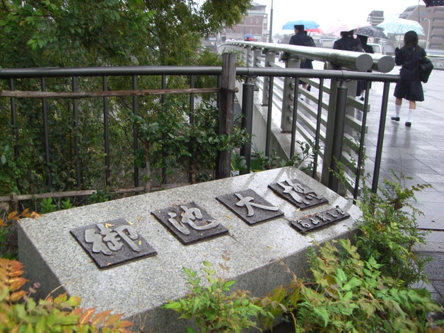 御池大橋西詰にある橋の碑