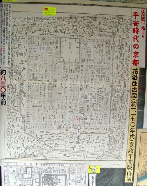 平安時代の京都
