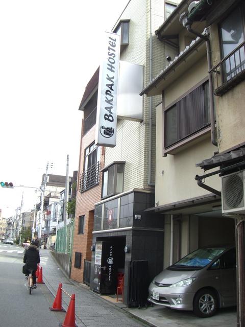 BALPAK Gion Hostelの外観