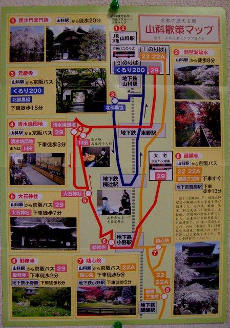 山科散策マップ