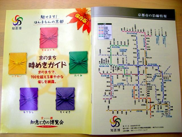 冊子の表紙