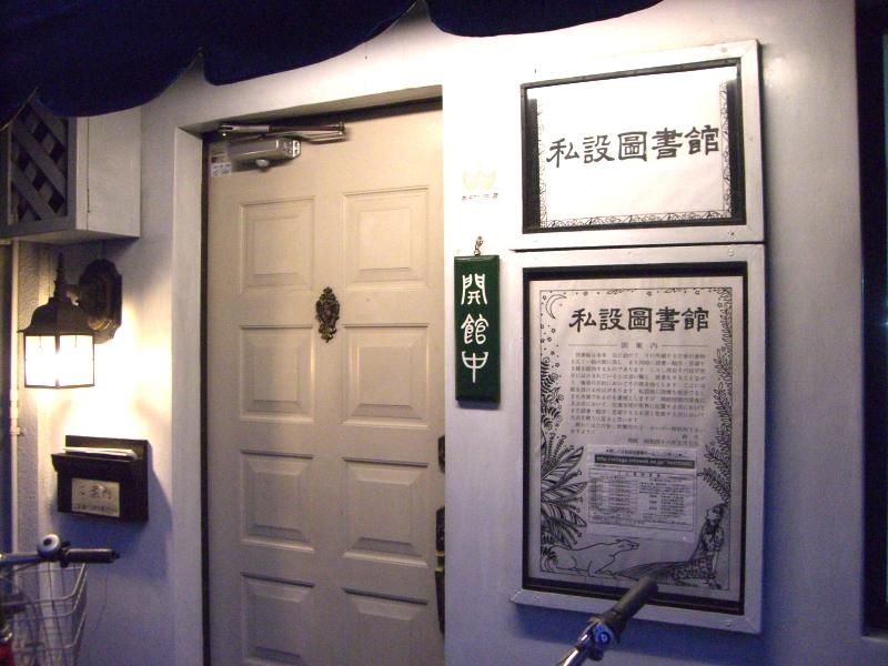 私設図書館の玄関