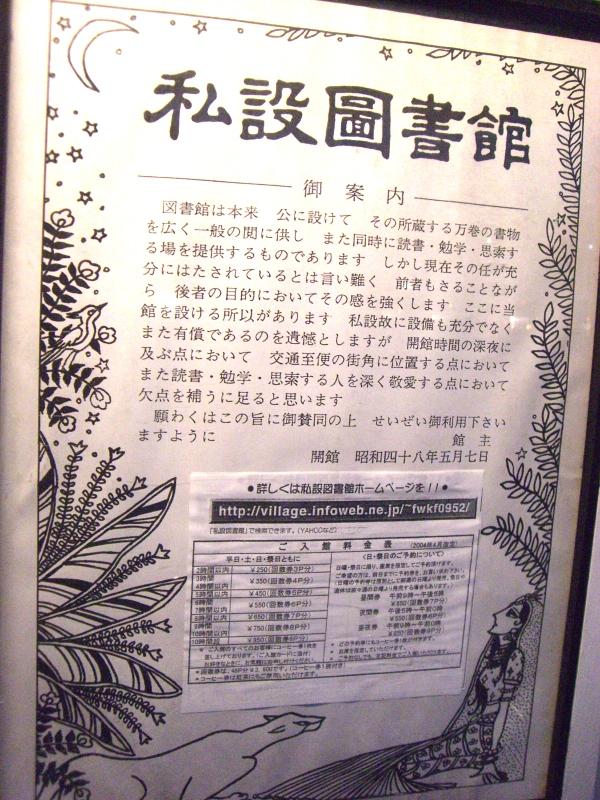 昭和48年のメッセージ、言葉は大時代的ですが理念は今でもそのまま通用します