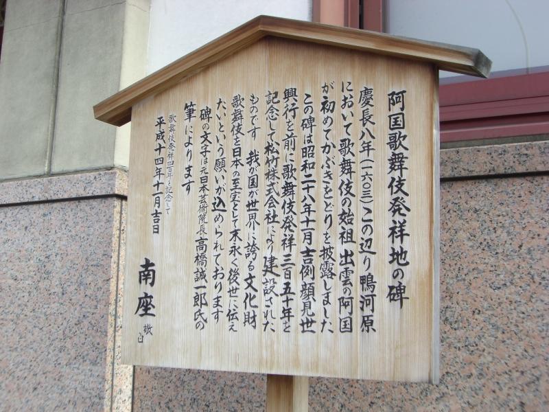 碑を説明する看板