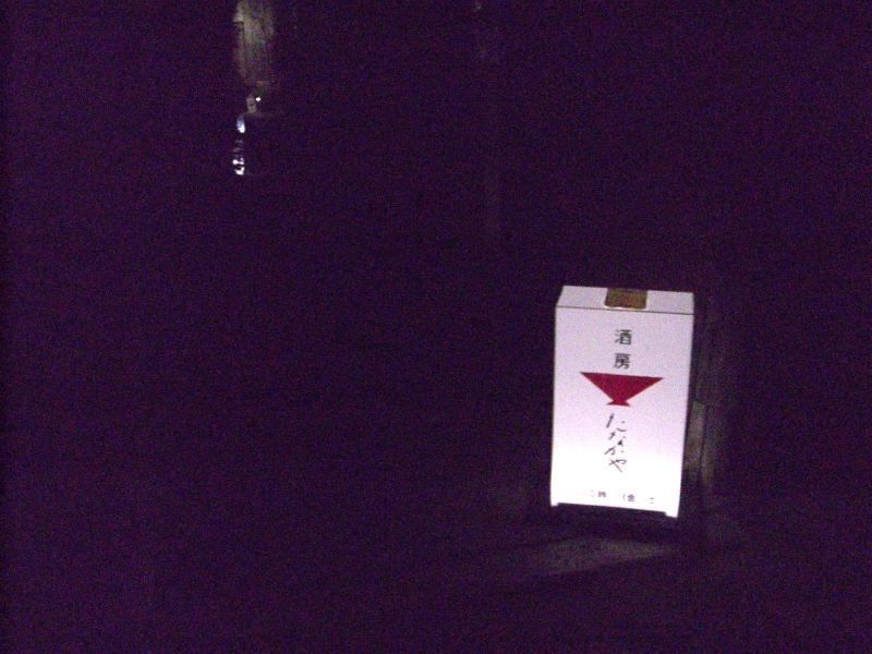 寺町通りからの入り口はこの明かりが頼り