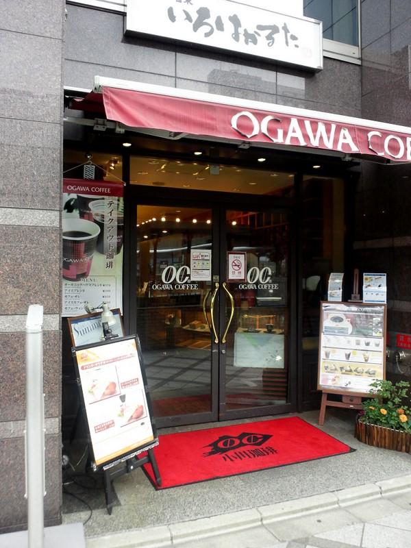 OGAWAのアルファベットの文字が少しくたびれてきているようです