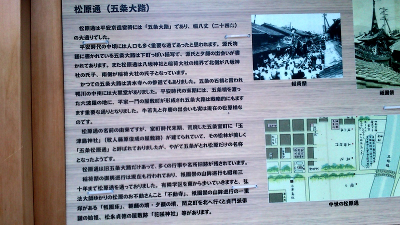 松原通りは平安京造営時は「五条大路」で幅も24mあったそうです。