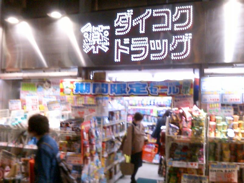 ダイコクドラッグ入口。陳列棚があるため店内の混雑を伝えられないのが残念