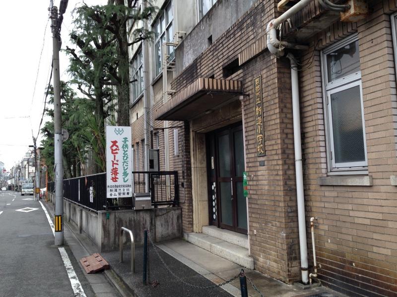 元新道小学校です