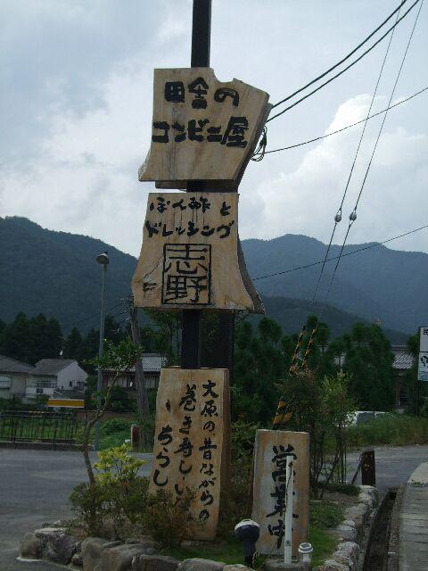 田舎のコンビニ屋_看板