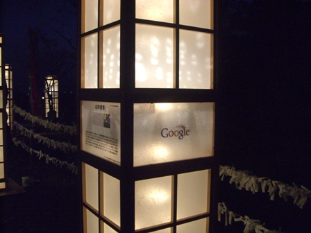 何故かgoogle提供の案内燈籠