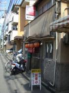 東京ラーメン(Ramen)