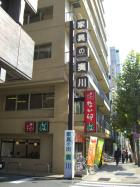 夷川通り(Ebisugawa)