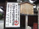 本妙寺(Honmyoji)