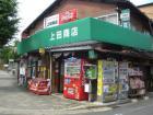 Shop Ueda